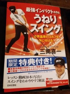 ゴルフ教本